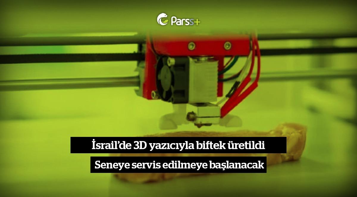 İsrail'de 3D yazıcıyla biftek üretildi: Seneye servis edilmeye başlanacak